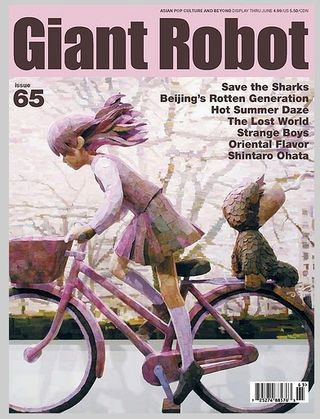 GiantRobot